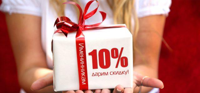 Дарим в Твой День Рождения скидку 10%